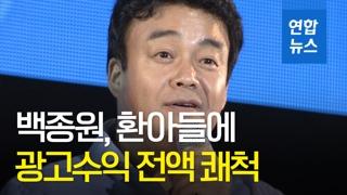 [영상] '다둥이 아빠' 백종원, 환아들에 광고수익 전액 쾌척