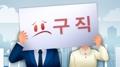 نسبة البطالة في كوريا الجنوبية تصل الى 4.5% في يناير