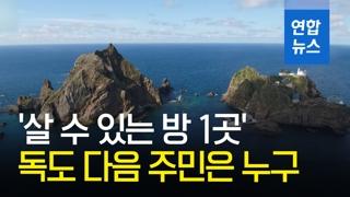 [영상] '살 수 있는 방 1곳'…김성도씨 이을 독도 주민은 누구