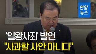 """[영상] 문희상 의장 """"'일왕사죄' 발언, 사과할 사안 아니다"""" 일축"""
