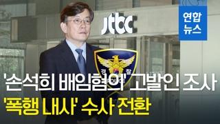 [영상] '손석희 배임 의혹' 주장 보수단체 대표, 고발인 조사