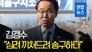 """[영상] 김경수 옥중 소감 """"심려 끼쳐드려 송구하다"""""""