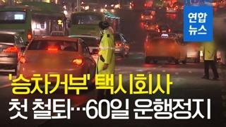 [영상] '승차거부' 택시회사 22곳 전국 최초 철퇴