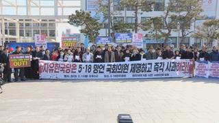 광주서 16일 '5·18 망언' 대규모 규탄 집회