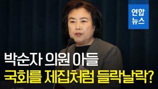 [영상] 국회를 제집처럼 들락날락? 박순자 의원 아들 특혜 논란