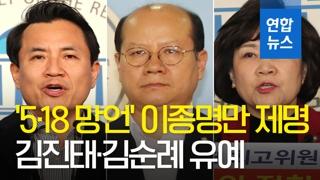 [영상] 한국당, '5·18 망언' 이종명만 제명…김진태·김순례 유예