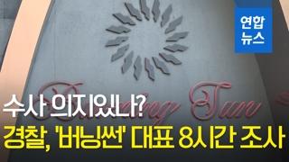 [영상] 수사 의지있나?…경찰, '버닝썬' 대표 8시간 조사