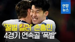 """[영상] """"발만 갖다 댔을 뿐""""…'꿀벌 킬러' 손흥민 4경기 연속골"""