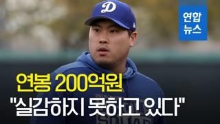 """[영상] 류현진, 연봉 200억원…""""연봉 아깝지 않은 활약할 것"""""""