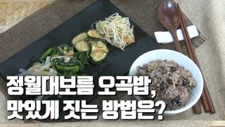 [자막뉴스] 정월대보름 먹는 오곡밥…암ㆍ당뇨 등 예방효과 탁월