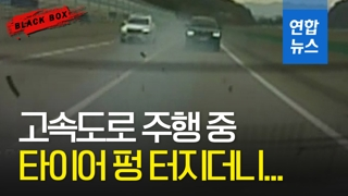 [블랙박스] 고속도로 달리던 차량, 타이어가 '펑'