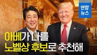 """[영상] 트럼프 """"아베가 나를 노벨평화상 후보로 추천해줬다"""""""