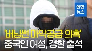 '버닝썬 마약공급 의혹' 중국인 여성 경찰 출석…'묵묵부답'