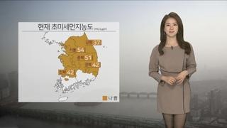 [날씨] 밤사이 찬바람 강해져…미세먼지 점차 해소