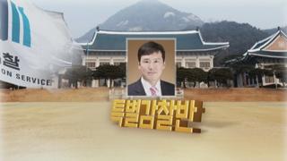 [단독] 검찰 '청와대 민간인 사찰 의혹' 이인걸 첫 소환조사