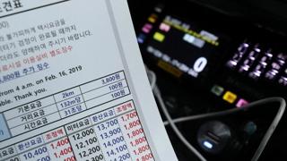요금인상 반영 안 된 미터기…곳곳서 '불편ㆍ혼란'