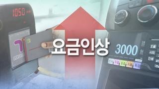 """""""월급빼고 다 오르나""""…택시ㆍ버스비 줄인상에 '한숨'"""