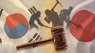 """자산매각 최후통첩…일본 """"수출규제"""" 격앙"""