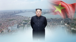 """로이터 """"김정은, 25일 베트남 도착…베트남 주석과 회담"""""""