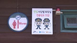 """공중화장실 범죄 """"꼼짝마""""…경기도, 안심 비상벨 설치"""