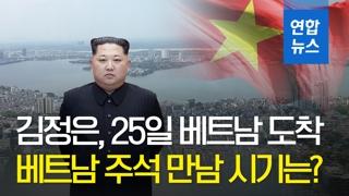 [영상] 김정은, 25일 베트남 도착…베트남 주석과 만나는 시기는?