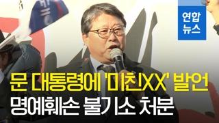 [영상] 文대통령에 '미친XX' 발언 조원진, 명예훼손 무혐의