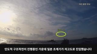 """일본 초계기 소속 사령관 """"韓이 레이더 겨냥"""" 주장"""