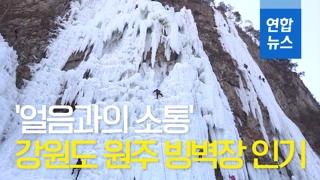 [영상] '얼음과의 소통'…인파 몰린 빙벽장