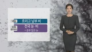 [날씨] 내일 흐리고 남부 비…모레 전국 흠뻑