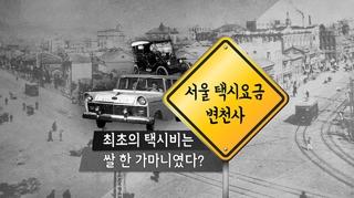 [포토무비] 최초의 택시비는 쌀 한 가마니였다?…서울 택시요금 변천사