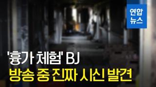 [영상] '흉가 체험' 방송하던 BJ, 폐건물서 진짜 시신 발견