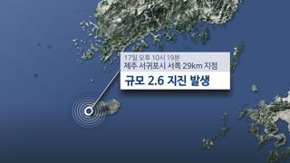 제주 서귀포시 서쪽 29㎞서 규모 2.6 지진
