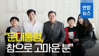 """[영상] '암 투병' 이용마 MBC 기자 """"문대통령, 참으로 고마운 분"""""""