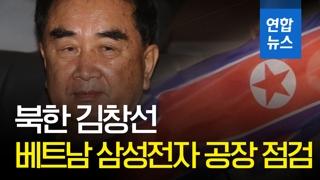 [영상] 북한 김창선, 베트남 삼성전자 공장주변 점검…김정은 방문하나?