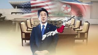일본 북미정상회담 앞두고 속앓이?…재팬 패싱 우려
