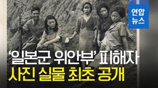 [영상] '일본군 위안부' 피해자 사진 실물 3장 국내 첫 공개