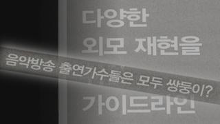 """""""획일적 외모 아이돌 출연 줄여라""""…여가부 방송지침 논란"""