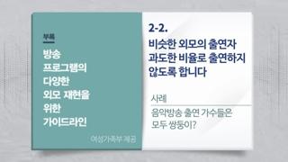 여가부, 성평등 방송제작 안내서 배포…'검열 vs 권고' 논란