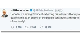 """'비상사태 풍자' 볼드윈 """"트럼프 트윗, 나와 내 가족에 위협"""""""