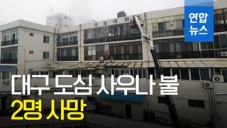 [영상] 대구 7층짜리 건물 사우나 불…2명 사망·부상자 늘어날 듯