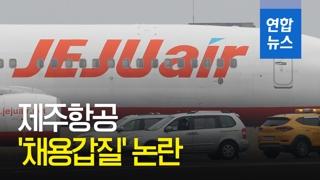 [영상] 제주항공 '채용갑질' 논란…최종면접서 근무지 변경 통보