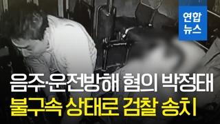 [영상] 음주·운전방해 모두 인정한 박정태…불구속 상태로 검찰 송치