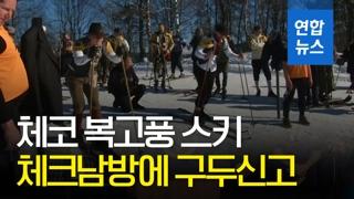 [영상] '넘어져도 재밌어요'…체코 스키장에 분 복고 열풍
