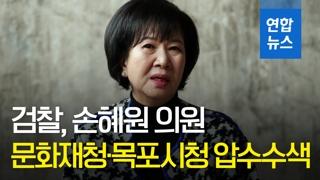 [영상] 검찰, 문화재청·목포시청 압수수색
