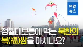 [영상] 정월 대보름에 먹는 북한의 '복(福)쌈'이 무엇?