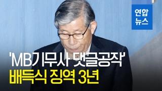 """[영상] 'MB기무사 댓글공작' 배득식 징역 3년…""""정치 중립 반해"""""""
