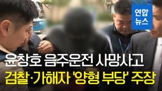 [영상] 윤창호 음주운전 사망사고, 검찰·가해자 '양형 부당' 주장