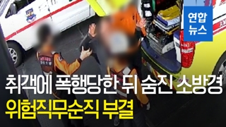 [영상] 취객 폭행으로 숨진 강연희 소방경…위험직무순직 부결