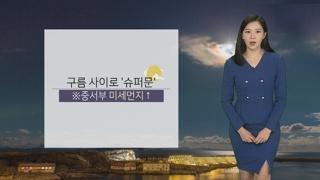 [날씨] 다시 미세먼지 공습…수도권 예비저감조치 발령
