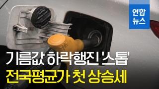 [영상] 휘발유값 하락세 '스톱'…전국평균가 석달만에 첫 상승세